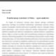 Esej: Transformacja systemowa w Polsce – ujęcie modelowe